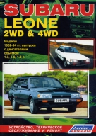 SUBARU LEONE 1982-1994 бензин Пособие по ремонту и эксплуатации