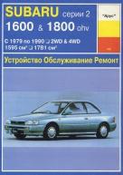SUBARU 1600 / 1800 (серия 2) 1979-1990 бензин Пособие по ремонту и эксплуатации