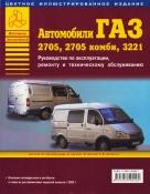 ГАЗ 2705, 2705 Комби, 3221 Руководство по ремонту