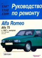 ALFA ROMEO 75 c 1987 бензин Пособие по ремонту и эксплуатации