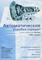 Автоматические коробки передач MERCEDES с 1989
