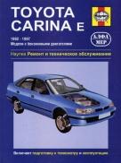 TOYOTA CARINA E 1992-1997 бензин Пособие по ремонту и эксплуатации