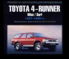 CD TOYOTA 4-RUNNER HILUX / SURF 1987-1998 бензин