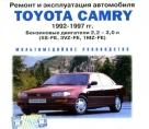 CD TOYOTA CAMRY 1992-1997 бензин