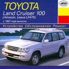 CD TOYOTA LAND CRUISER 100 с 1997