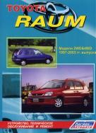 TOYOTA RAUM 1997-2003 бензин Пособие по ремонту и эксплуатации