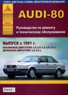 AUDI 80 с 1991 бензин / дизель Инструкция по ремонту и эксплуатации