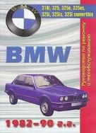 BMW 3 серии 1982-1990 бензин Пособие по ремонту и обслуживанию
