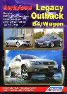 SUBARU OUTBACK / LEGACY / B4 / WAGON 2003-2009 бензин Пособие по ремонту и эксплуатации