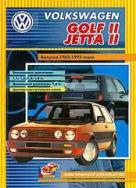 VOLKSWAGEN GOLF II / JETTA II 1983-1992 бензин / дизель Брошюра по ремонту и эксплуатации