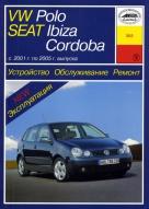 VOLKSWAGEN POLO / SEAT IBIZA / CORDOBA 2001-2005 бензин / дизель Пособие по ремонту и эксплуатации