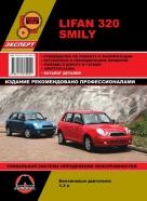 LIFAN 320 SMILY бензин Пособие по ремонту и эксплуатации