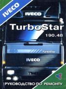 IVECO TURBOSTAR 190.48 с 1989