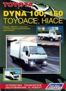 TOYOTA DYNA 100, 150, HIACE, TOYOACE 1984-1995 бензин / дизель