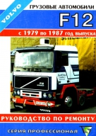 VOLVO F12 1979-1987