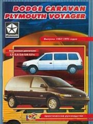 DODGE CARAVAN / PLYMOUTH VOYAGER 1984-1995 бензин