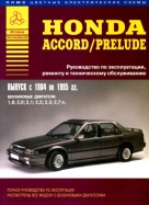 HONDA PRELUDE / ACCORD 1984-1995 бензин Пособие по ремонту и эксплуатации