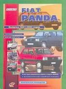 FIAT PANDA 1981-2002 бензин Книга по ремонту и эксплуатации