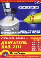Двигатель ВАЗ-2111 Январь 4.1