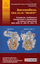 Двигатели ЗМЗ 4062.10, 402.10, 4021.10 (ГАЗ-3110)