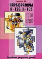 Карбюраторы К-126/К-135 (ГАЗ/ПАЗ) Пособие по ремонту