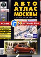 Автоатлас Москвы малый