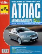 Атлас автодорог От Балтики до Тихого океана (пятикилометровка)