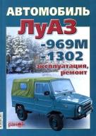 ЛуАЗ 969М-1302 Руководство по ремонту