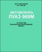 ЛуАЗ 969М Руководство по ремонту и техобслуживанию