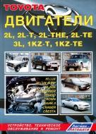 Двигатели TOYOTA 2L, 2L-T, 2L-THE, 2L-TE, 3L, 1KZ-T, 1KZ-TE