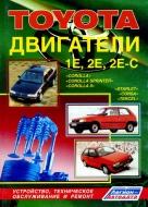 Двигатели TOYOTA 1E, 2E, 2E-C бензин