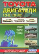 Двигатели TOYOTA 1G-E, 1G-FE