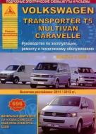 VOLKSWAGEN TRANSPORTER T5 / MULTIVAN / CARAVELLE 2009 (рестайлинг 2011, 2012 гг.) дизель Руководство по ремонту и эксплуатации