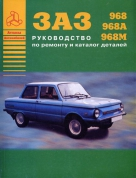ЗАЗ 968, 968А, 968М Руководство по ремонту с каталогом деталей