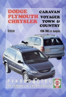 PLYMOUTH VOYAGER, DODGE СARAVAN, CHRYSLER TOWN / COUNTRY 1996-2005 бензин / дизель