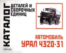 УРАЛ 4320-31 Каталог деталей