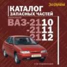 ВАЗ 2110 Каталог деталей CD