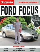 FORD FOCUS 1998-2004 Пособие по замене расходников