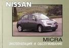 NISSAN MICRA c 2000 Руководство по эксплуатации и техническому обслуживанию