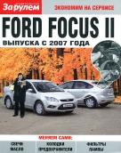 FORD FOCUS 2 с 2007 Пособие по замене расходников