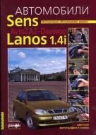CHEVROLET LANOS / DAEWOO LANOS Пособие по ремонту цветное
