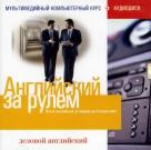 CD Английский за рулем: Деловой английский