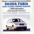 CD SKODA FABIA с 2000 бензин / дизель