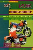 Мотоциклы ИЖ Планета, ИЖ Юпитер Руководство по ремонту