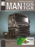 MAN TGX / TGS c 2007 Пособие по эксплуатации и каталог деталей
