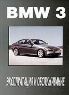 BMW 3 серии с 2003 (E90,E92) Пособие по эксплуатации и техническому обслуживанию