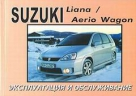 SUZUKI LIANA с 2002 бензин Инструкция по эксплуатации и техническому обслуживанию