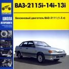 CD ВАЗ 2115i -14i -13i