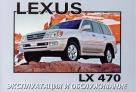 LEXUS LX 470 с 1997 Руководство по эксплуатации и техобслуживанию