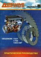 Дизельные двигатели PEUGEOT Руководство по ремонту